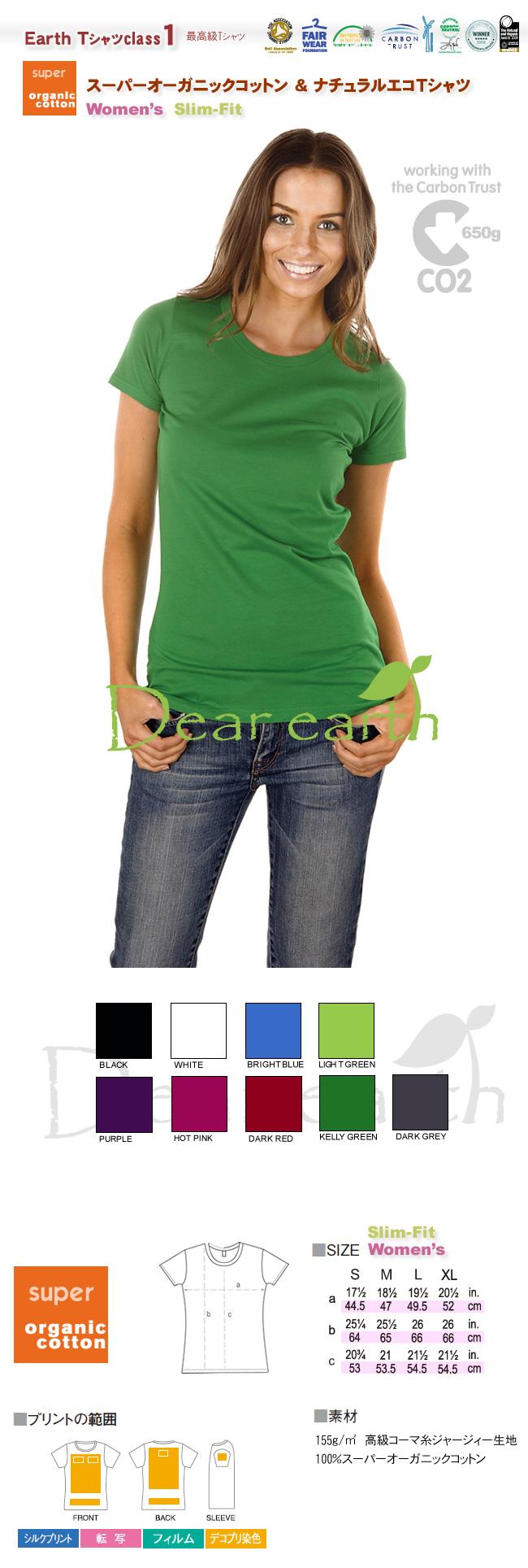 スリムフィットWOMEN'SアースTシャツclass1(E04)最高級オーガニックコトン&エコ