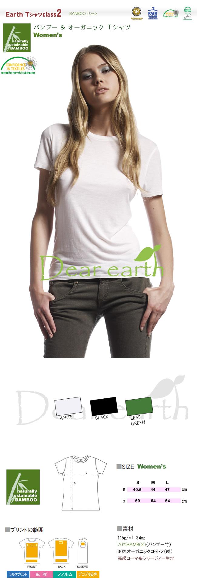 WOMEN'Sバンブー素材Tシャツclass2(EC44)