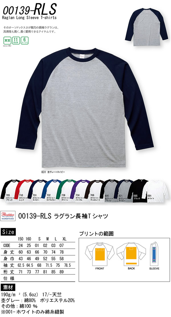 長袖ラグランTシャツ