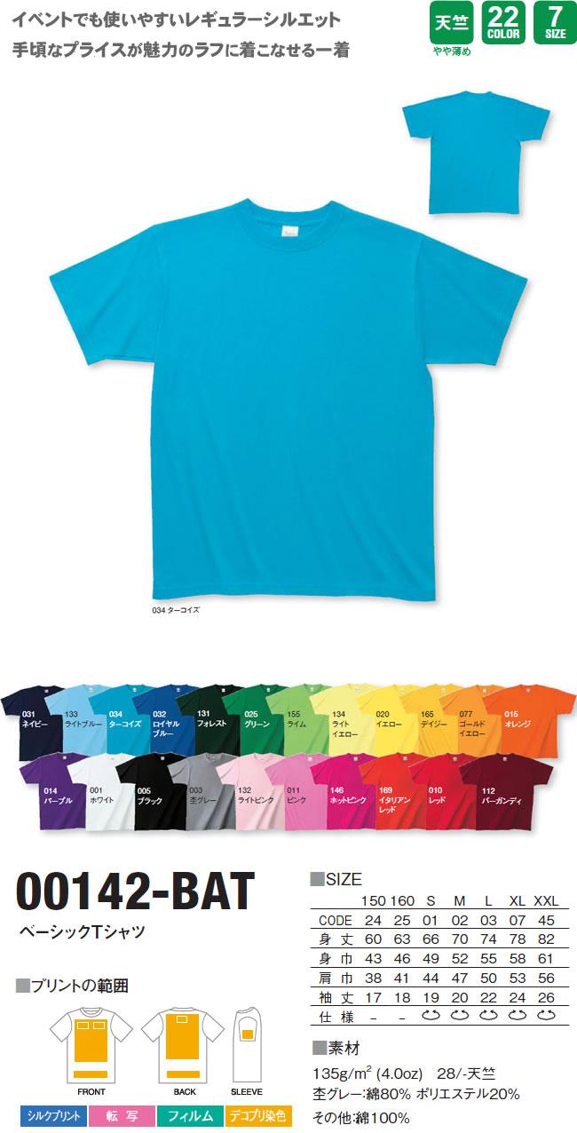 オリジナルTシャツ素材ベーシック