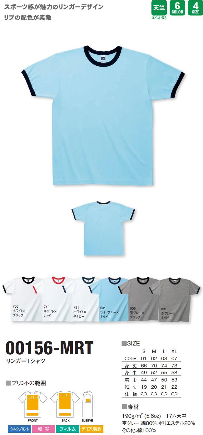 リンガーTシャツオリジナルプリント素材