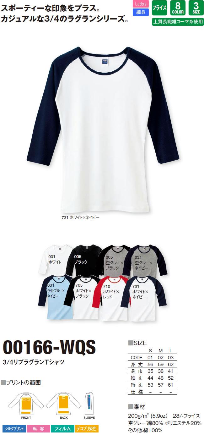 3/4リブラグランTシャツ七分袖(00166-WQS)のオリジナルプリント作成素材