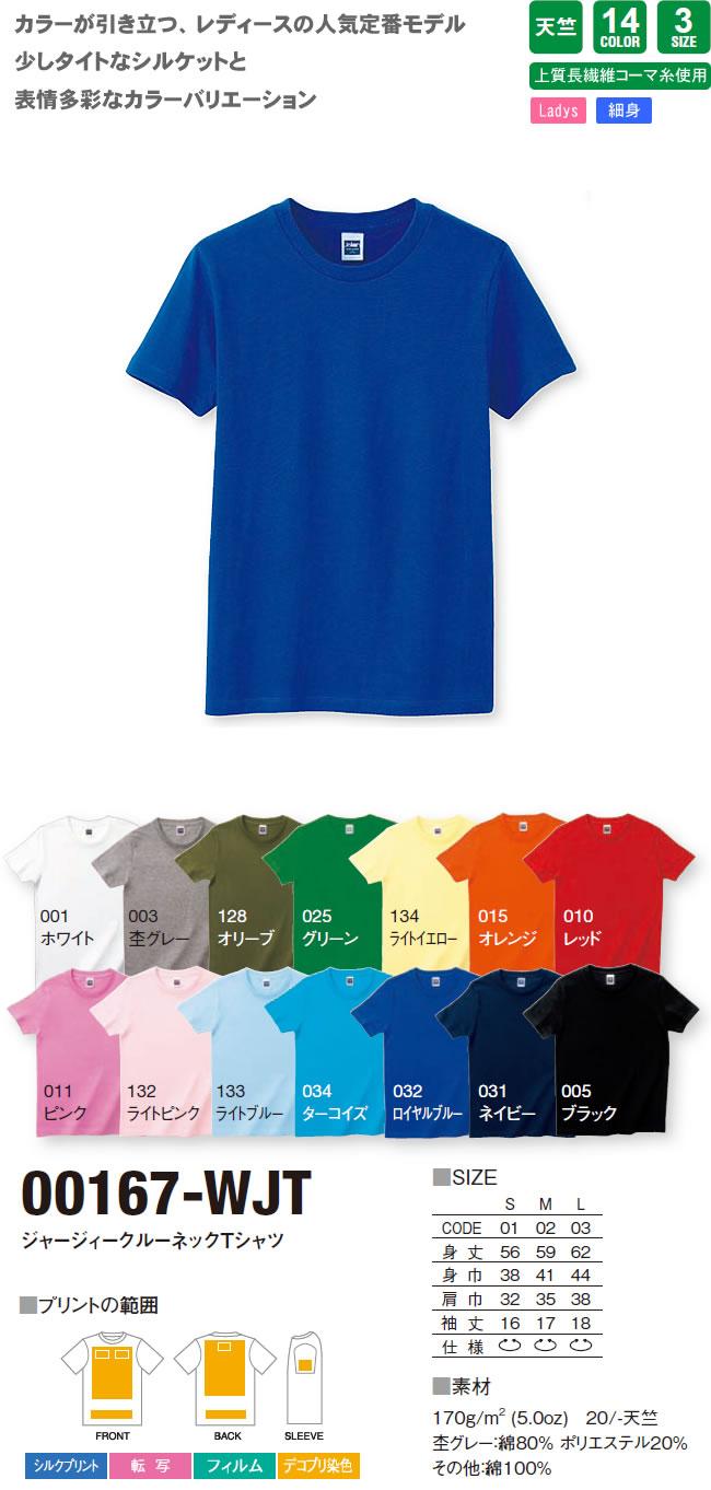 ジャージィークルーネックTシャツ(00167-WJT)のオリジナルプリント作成素材