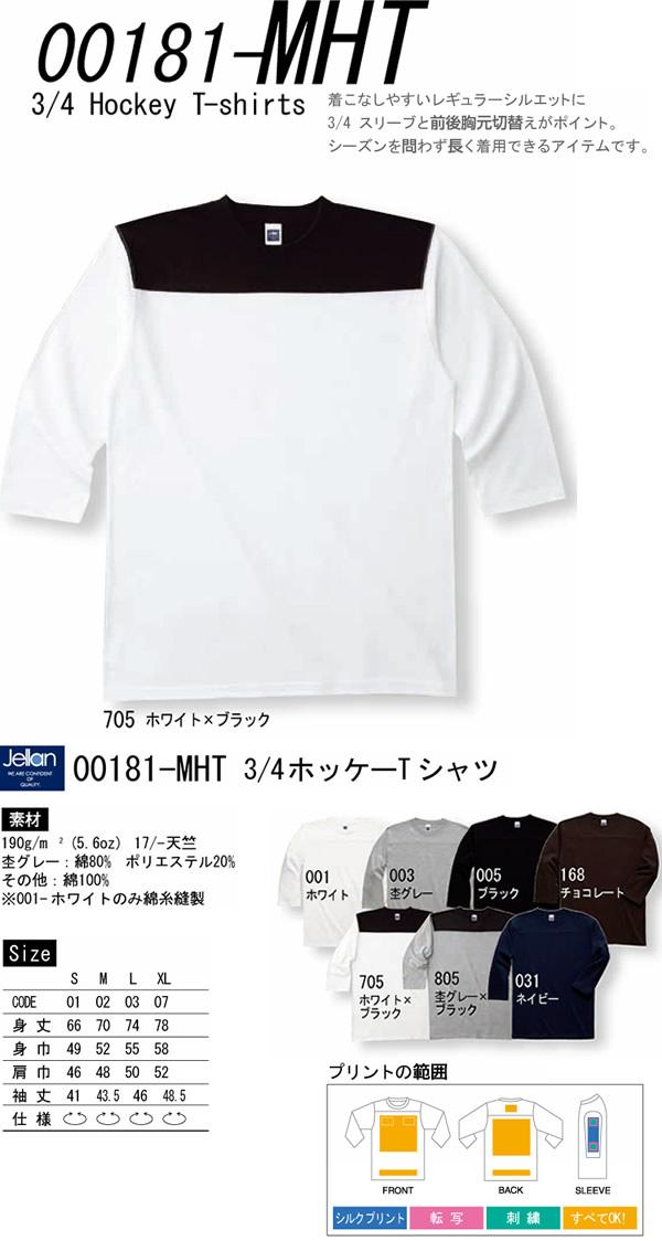 七分袖ホッケーTシャツ