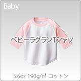 ベビーラグランTシャツ