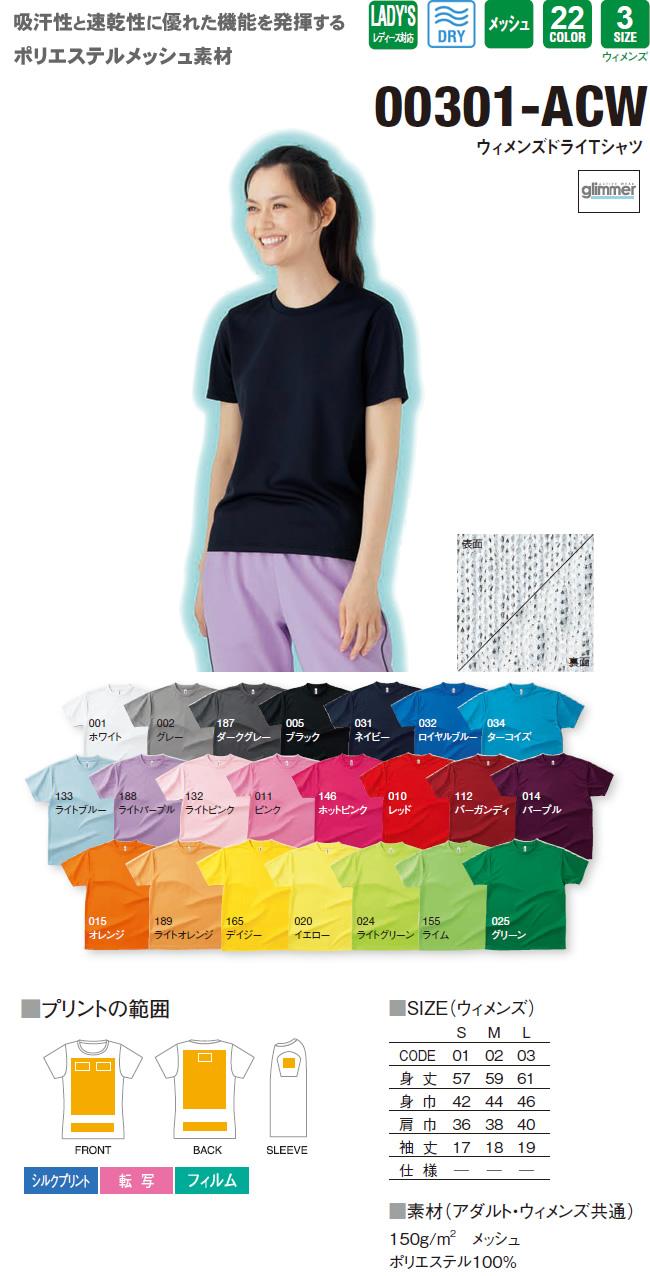 ウィメンズドライTシャツ(00301-ACW)のオリジナルTシャツプリント作成素材