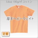 ヘビーウェイトオリジナルプリントTシャツ