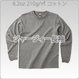 ジャージィー長袖Tシャツ