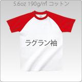 ラグランオリジナルプリントTシャツ