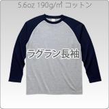 ラグラン長袖Tシャツ