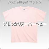 ハニカムメッシュオリジナルプリントTシャツ