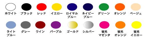 シルクプリントナンバーリング用カラー