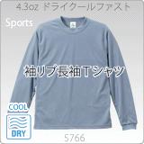 5766-01 4.3オンス ドライクールファストロングスリーブTシャツ