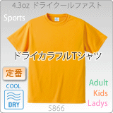 5866-01 4.3オンス ドライクールファストTシャツ(キッズ・ガールズ・アダルト)