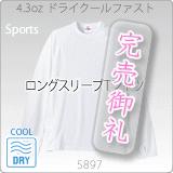 5897-01 4.3オンスドライクールファストロングスリーブTシャツ