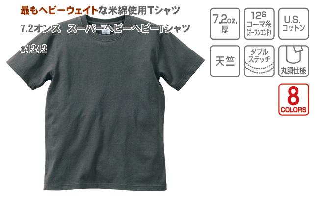 4242スーパーヘビーウェイトTシャツ 7.2オンス