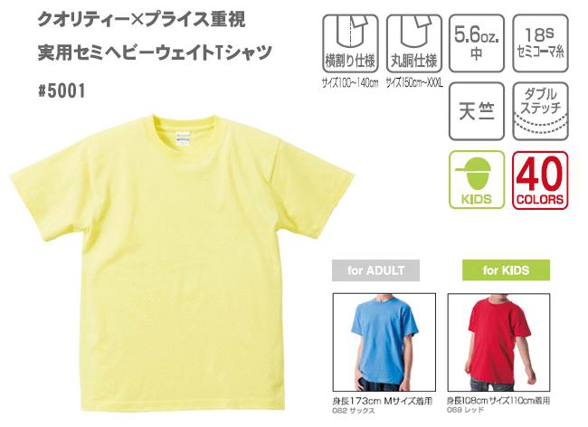 5001セミヘビーウェイト5.6オンスTシャツ