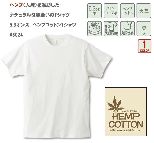 5024ヘンプ コットンTシャツ5.3オンス