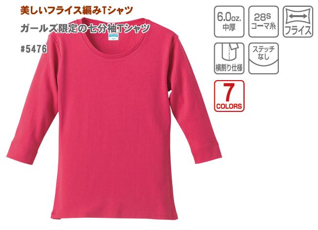 5476 フライス 3/4スリーブ Tシャツ 6.0オンス