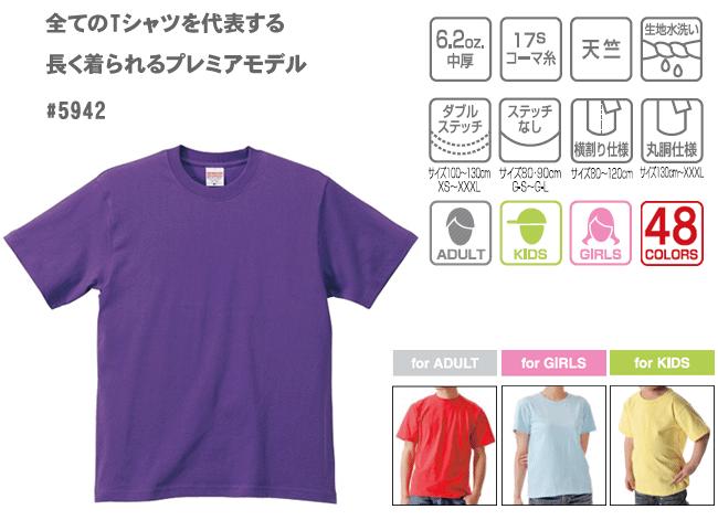 5942ヘビーウェイトTシャツ