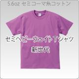 5001セミヘビーウェイトTシャツ