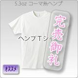 5024ヘンプコットンTシャツ
