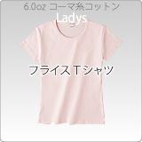 1790トリムTシャツ4.7オンス