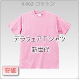 デラウェアTシャツ