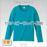 5010-01 5.6オンス ロングスリーブTシャツ(アダルト)