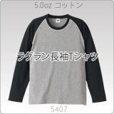 5407-01 5.0オンスラグランロングスリーブTシャツ