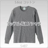 5487-01 5.6オンスワッフルロングスリーブTシャツ