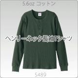 5489-01 5.6オンスワッフルヘンリーネックロングスリーブTシャツ