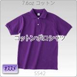 5542-01 7.6オンス ポロシャツ(アダルト)