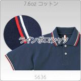 5636-01 7.6オンス ラインポロシャツ